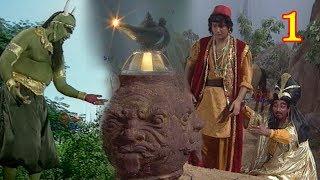 अलादीन का चिराग - 1 - Aladdin Ka Chirag Episode 1 - Old Story - Aladdin Ka Chirag