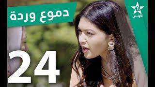 Doumoue Warda - Ep 24 - دموع وردة الحلقة