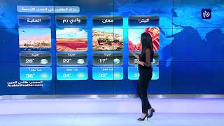 النشرة الجوية الأردنية من رؤيا 1-5-2019