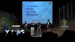 [강연] 2018 노벨상 해설 강연 (KAOS, 고등과학원) _ 신의철, 이상민, 김석희 교수