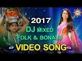Download 2017 DJ Mixed Folk & Bonalu  Song | Folk Songs | Disco Recording Comapny MP3 song and Music Video