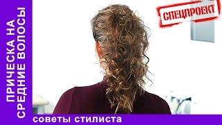 Прическа на средние волосы. Как увеличить длину и объем волос с помощью прически. StarMedia(Это видео стилиста Алины Ярцевой покажет, как решить проблему тонких волос, увеличив объем прически. Мастер..., 2016-02-19T12:00:02.000Z)