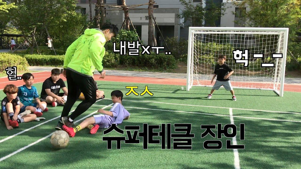 오산1짱 VS 재대결🔥거지가 축구 최고의 기술 마르XXX 익히게된다 [거지축구 12화]