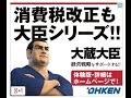 大蔵大臣 OHKEN