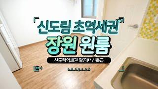 서울 신도림 장원원룸C