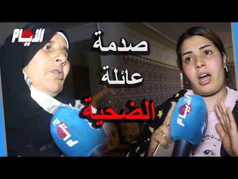 ها كي�اش ضربات سيدة جارتها ببوطة من بعدما ذبحاتها..وعائلتها تكش� المستور