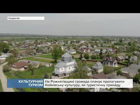 Канал 402: На Рожнятівщині громада планує пропагувати бойківську культуру, як туристичну принаду