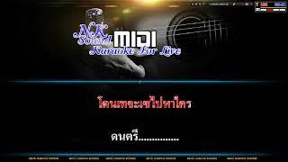 NK Sound 0008 โดนเทจะเซหาใคร