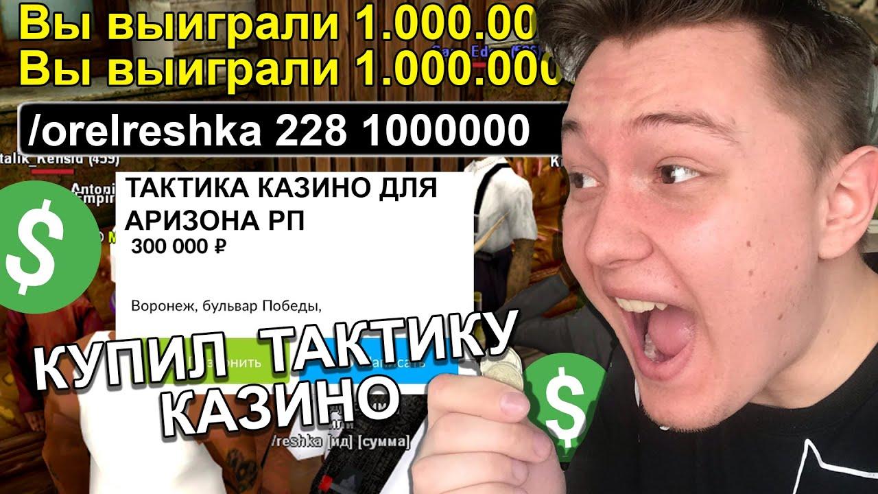 Как купить казино в самп рп скачать и гру казино