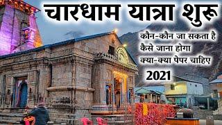 Chardham Yatra Start 2021   जानिए कौन-कौन जा सकता है क्या-क्या पेपर चाहिए   Full Info By MSVlogger