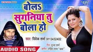 Vivek Sharma का सबसे नया सबसे हिट गाना 2019 - Bola Suganiya Tu Bola Ho - Bhojpuri Hit Song 2019