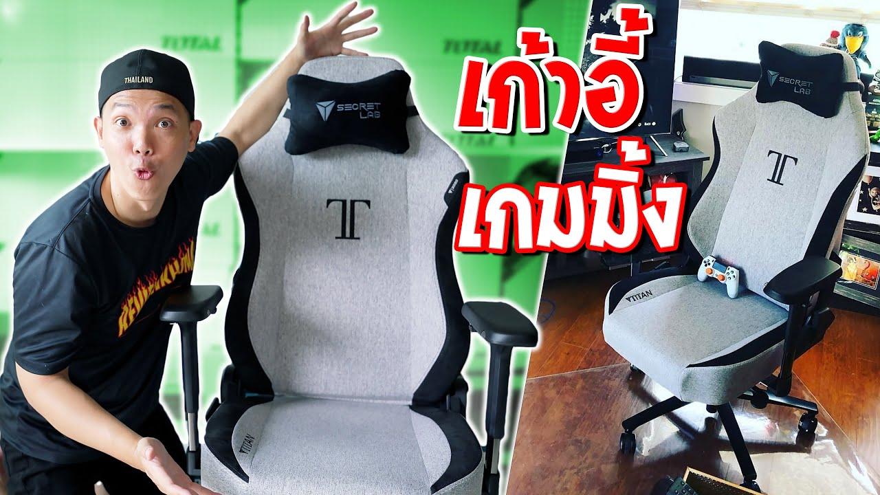 รีวิวเก้าอี้เกมมิ้งโคตรเทพ!!! จะดีจริงไหม??? | Secretlab
