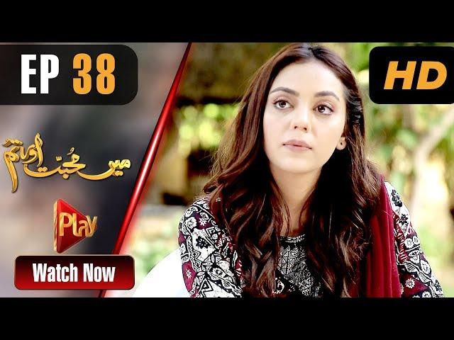 Mein Muhabbat Aur Tum - Episode 38   Play Tv Dramas   Mariya Khan, Shahzad Raza   Pakistani Drama