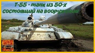 Т 55   танк из прошлого