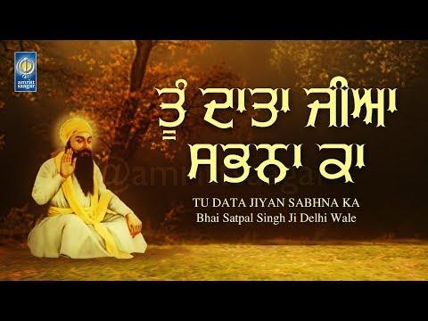 Tu Data Jiyan Sabhna Ka - Bhai Satpal Singh Ji Delhi Wale | Gurbani Shabad Kirtan - Amritt Saagar