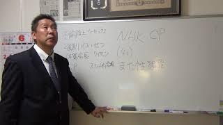 NHKチーフプロデューサーが強制わいせつで逮捕 またかぁーって感じですよね