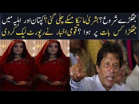 Imran khan and Bushara Manika life issues