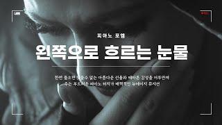 ➠ 왼쪽으로 흐르는 눈물 - 피아노 포엠