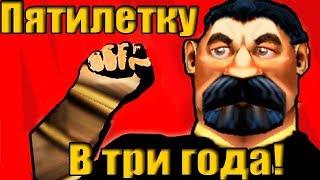 Полное прохождение коммунизма против Нежити