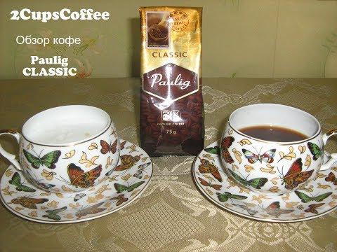 2CupsCoffee #9 - Обзор кофе (отзывы) Paulig Classic