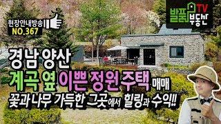 경남 양산 계곡 옆 꽃과 나무 가득한 전원주택 매매 황…