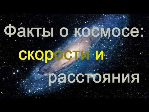 Интересные факты о космических скоростях и расстояниях