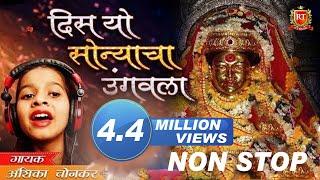 New Non Stop DJMix DIS YO SONYACHA UNGVALA | KETAN PATIL | ANSHIKA CHONKAR |Ekveera Aai Video 2018HD