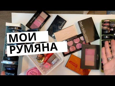 Коллекция РУМЯН. Разбор косметики