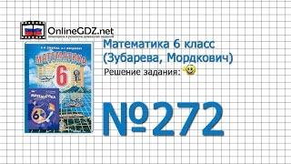 Скачать Задание 272 Математика 6 класс Зубарева Мордкович
