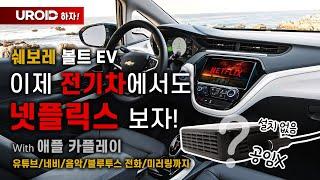(유로이드) 쉐보레 볼트 EV 에서 유투브, 넷플릭스 …