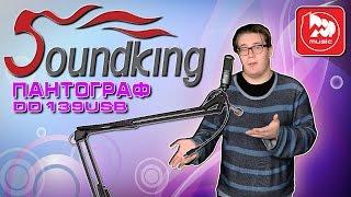 Обзор пантографа SoundKing DD139USB (микрофонная стойка на стол)