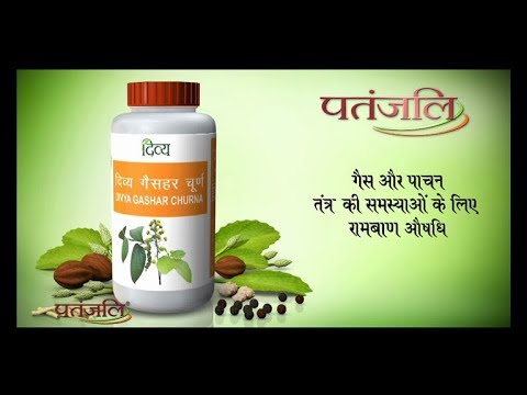 Patanjali Divya Gashar Churna | Product by Patanjali Ayurveda