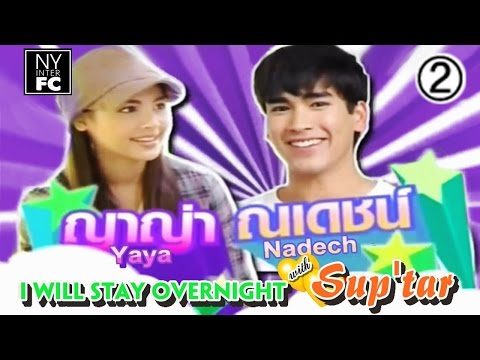 [ENG SUB] I Will Stay Overnight With Sup'tar - Part 2 with Nadech Yaya (18 July 2012)