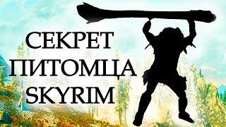 Skyrim - СЕКРЕТ САМОГО СИЛЬНОГО ПИТОМЦА в Скайриме!