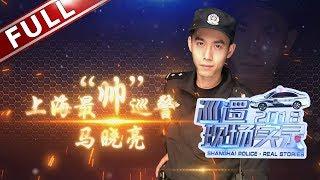 【Full】《巡逻现场实录2018》第1期:戴上警帽穿上警服,带你走进法制上海【东方卫视官方高清】