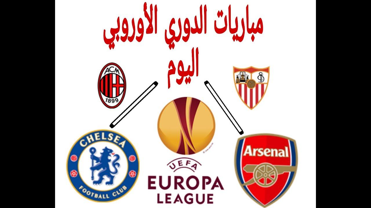 |مواعيد مباريات اليوم| مباريات الدوري الأوروبي |abdo Rashad