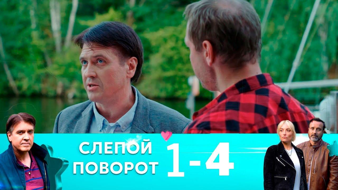 Слепой поворот   Серия 1-4
