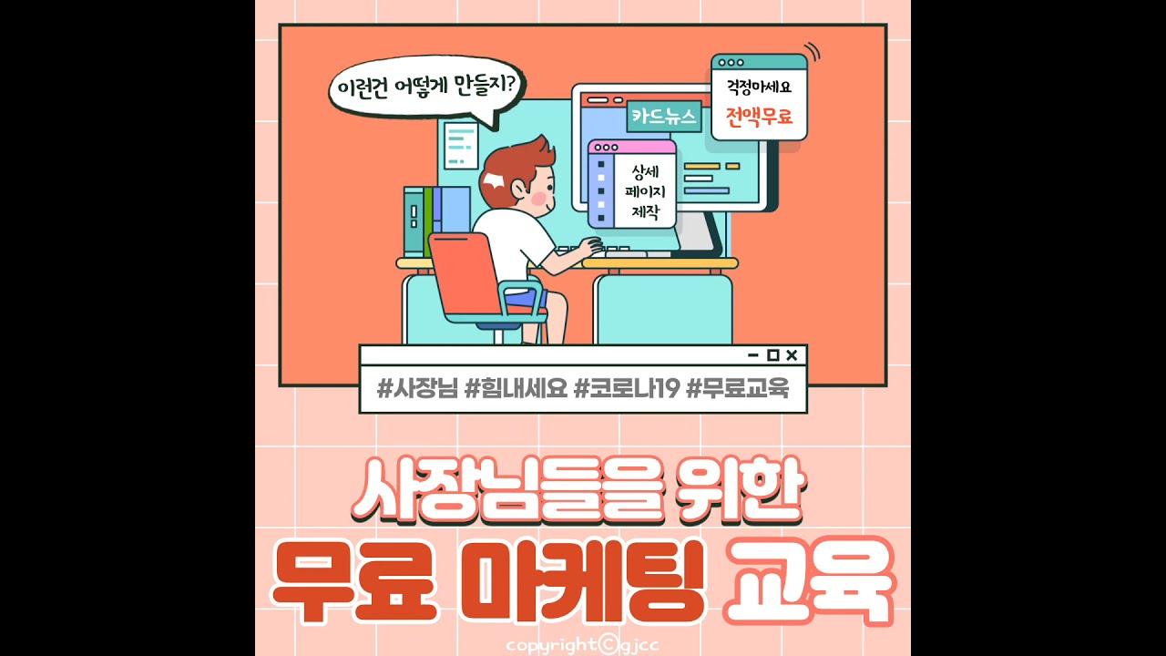 무료!! 카드뉴스/상세페이지제작 마케팅 교육