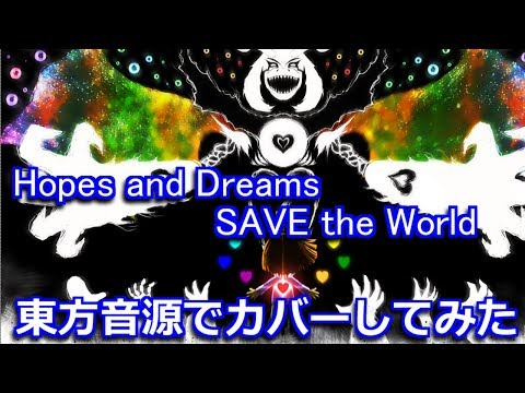 【UNDERTALE】Hopes and Dreams – SAVE the World  東方音源でカバーしてみた【耳コピ】