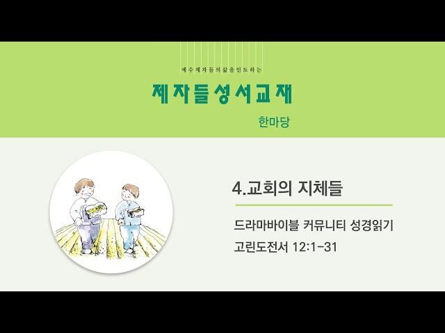 [제자들 성서교재] 한마당 - Chapter4