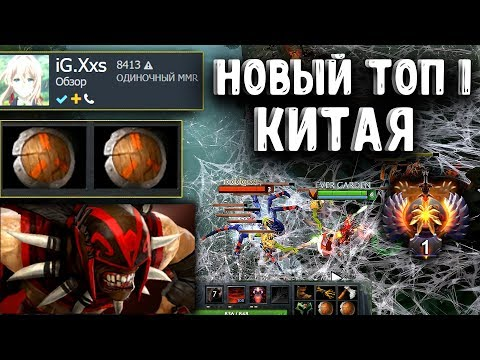 видео: СВЕРГ ТОП 1 КИТАЯ. ig xxs ДОТА 2 - new top china xxs dota 2