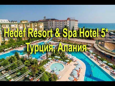 Hedef Resort & Spa Hotel 5* - Алания