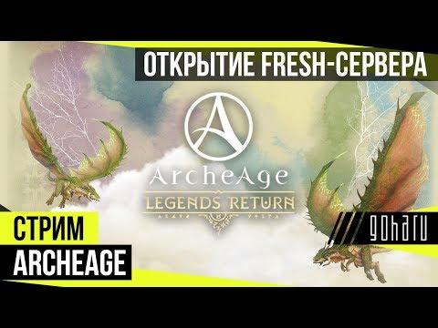 ArcheAge - Открытие европейского Fresh-сервера