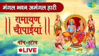 LIVE   रामायण चौपाई   Ramayan Chaupai   मंगल भवन अमंगल हारी   सम्पूर्ण रामायण   Ram Katha