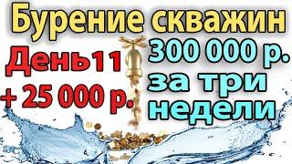Бурение Скважин На Воду. День 11. +25000 рублей!(, 2015-05-20T14:46:50.000Z)