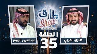 برنامج طارق شو الموسم الثاني الحلقة 35 - ضيف الحلقة عبدالعزيز الجوهر
