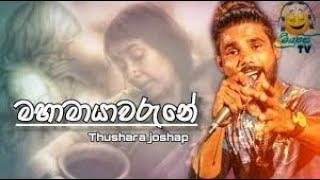 Amma (Mahamayawarune) - Thushara Joshep New Music Video 2019