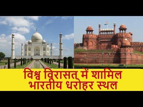विश्व विरासत में शामिल भारतीय धरोहर स्थल - World Heritage Sites in India in Hindi
