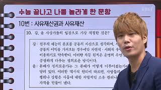 [2020학년도 고3 수능 해설강의] 생활과윤리- 김종…