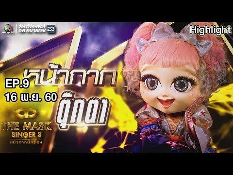 หน้ากากตุ๊กตา | EP.9 | Semi final Group C | THE MASK SINGER หน้ากากนักร้อง 3